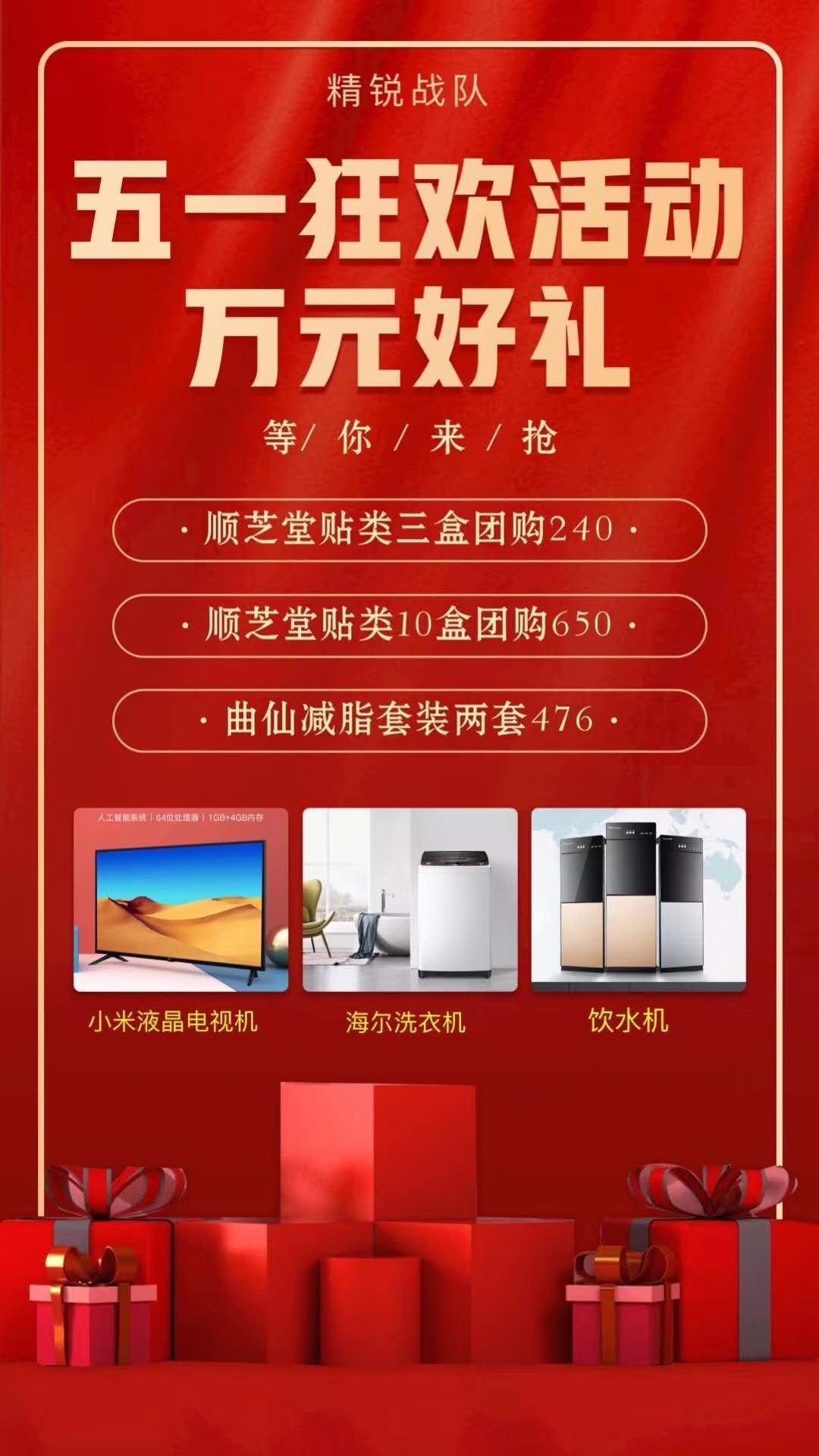 顺芝堂曲仙5.1活动开启,购买及代理均有优惠政策!