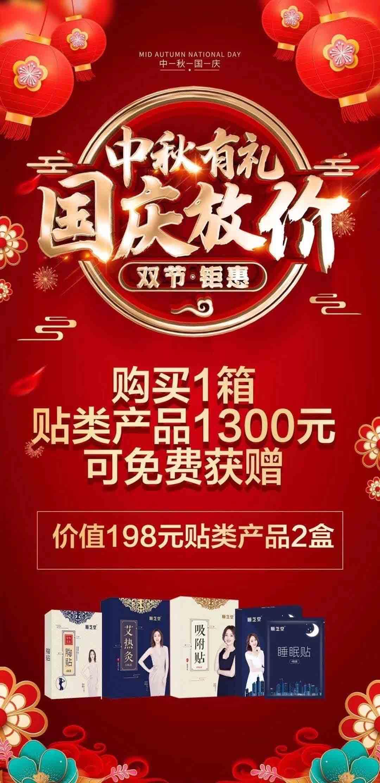 喜迎中秋国庆,顺芝堂曲仙产品福利活动开始