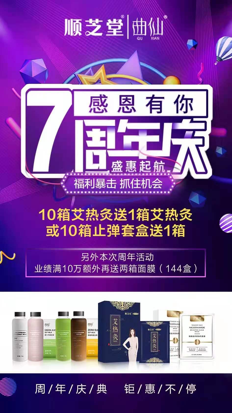 顺芝堂曲仙公司7周年,回馈客户代理活动开启!